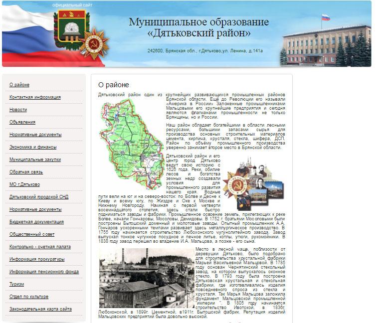 официальный сайт Администрации Дятьковского района